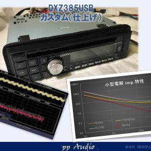 クラリオン ヘッドユニット DXZ385USB (仕上げ)