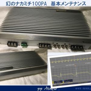 幻のナカミチ 100PA 基本メンテナンス