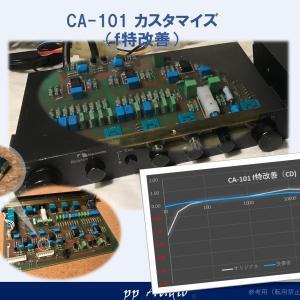 ナカミチ モバイル プリアンプ CA-101 カスタム(f特改善)