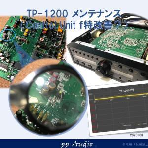 TP-1200 メンテナンス(Control Unit f特対策)