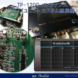 TP-1200 メンテナンス(プリアンプユニット 総集編)