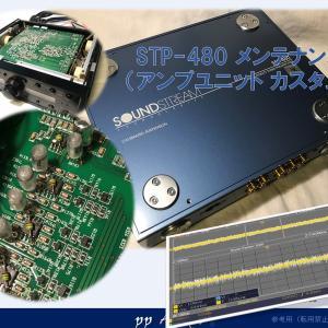 SoundStream STP-480 メンテナンス(プリアンプユニット)