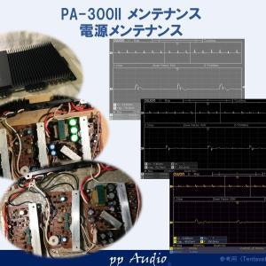 ナカミチ PA-300II 電源メンテナンス