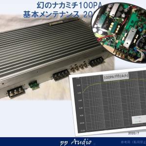 ナカミチ 100PA メンテナンス(2020・9) 検証