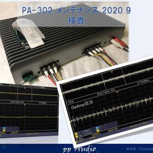 ナカミチ PA-302 メンテナンス(2020 09) #2 及び 検査