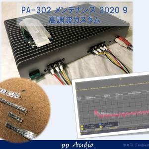 ナカミチ PA-302 メンテナンス(2020 09) 高調波カスタマイズ
