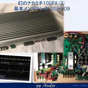 ナカミチ 100PA (2号機)メンテナンス(2020・9)