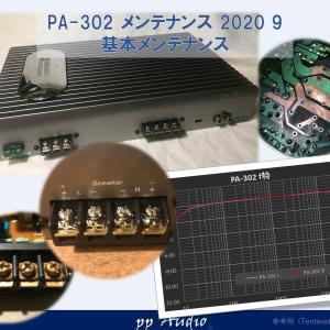 ナカミチ PA-302 メンテナンス 2020 09 (2) 性能確認