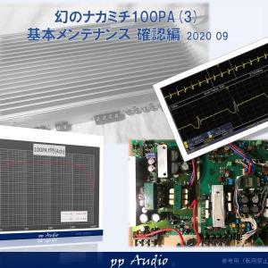 ナカミチ 100PA (#3)メンテナンス 検証編(2020・9)