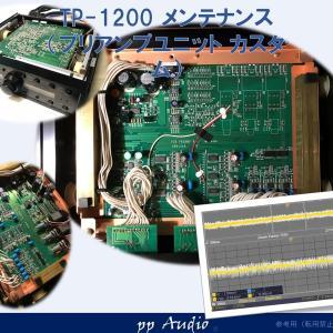 ナカミチ TP-1200 (プリアンプ)カスタム・メンテナンス 工事中