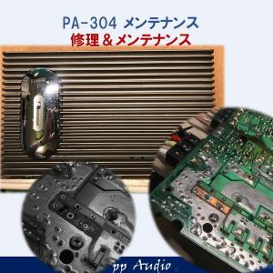 ナカミチ PA-304メンテナンス記録 (2020 11) 修理&メンテナンス