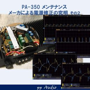 ナカミチ 黒アンプ PA-350 35W x4 電源改善 その2
