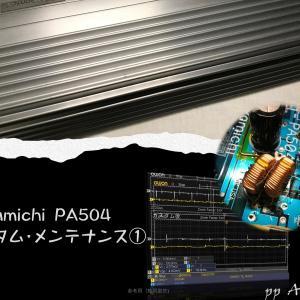 USAナカミチ PA504 カスタム・メンテナンス①