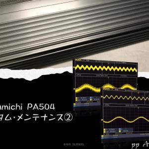 USAナカミチ PA504 カスタム・メンテナンス②