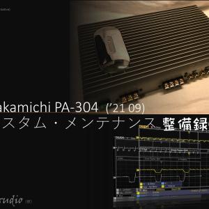 ナカミチ PA-304 カスタム・メンテナンス   ('21 9)  整備録②