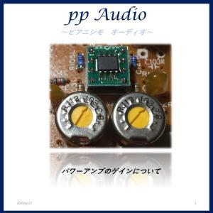 オーディオと電源回路 (アンプのゲインって? ゲインの調整方法)