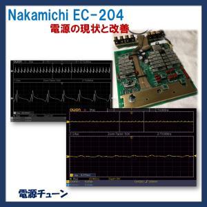 ナカミチ X-Over EC-204 電源改善