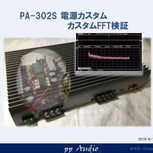 オーディオと電源回路 (電源ノイズFFT解析)