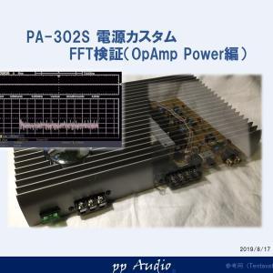 オーディオと電源回路 FFT解析(OpAmp Power編)