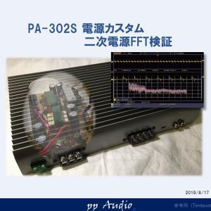 オーディオと電源回路(二次電源 コア追加 FFT解析 Part1)