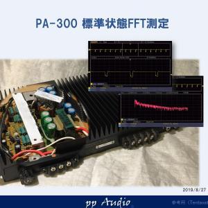 オーディオと電源回路 (PA-300 標準 電源FFT測定)