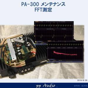 オーディオと電源回路 PA-300 メンテナンス FFT確認
