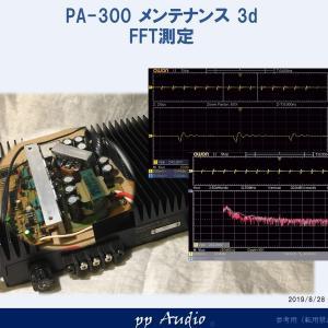 オーディオと電源回路 (PA-300 メンテナンス ) 3d