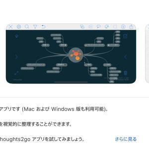 【マインドマップ】アイデア出し情報整理に役立つマインドマップアプリ3選 1.37