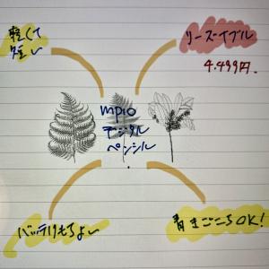 【iPad手書き】リーズナブルなiPad対応デジタルペンシル mpioレビュー