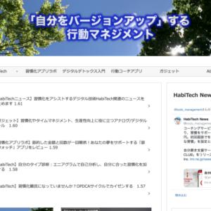 【HabiTechニュース】習慣化をアシストするデジタル技術HabiTech関連の新しいサービス、イベント等ニュースを発信します 1.61