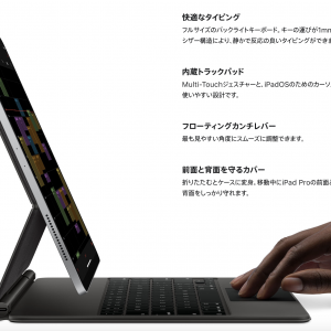 iPad Pro用Magic Keyboad、1ヶ月使用レビュー