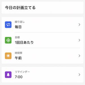習慣化アプリHabitifyをさらに活用する3つの設定のポイント