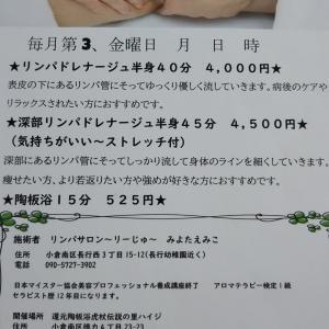 陶板浴ハイジさん6月21日(金)にイベント☆