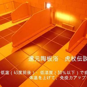 次回の陶板浴×リンパドレナージュはお盆と重なるため9/20(金)です。