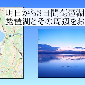 明日から3日間琵琶湖に行くので、その前に琵琶湖を知っておこう【滋賀県・観光】