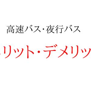 東京から地方に向かう【高速バス・夜行バス】メリット・デメリット【激安・比較】
