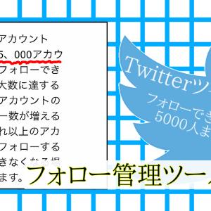 【Twitter・ツイッター】フォローは5000人まで!?フォロー・フォロワー整理ツールでFF比を管理しよう*フォロー一括削除【SocialDog・片思いったー・フォローチェックforTwitter】