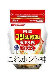 【簡単・天ぷら】天ぷら粉は作り方がめんどうなので日清の「コツのいらない天ぷら粉」が超オススメ!【意外においしい変わった天ぷら】