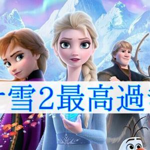 【アナ雪2】アナと雪の女王2・公開初日に見てきました!感想レビュー・ネタバレなし【面白い!歌素敵!】