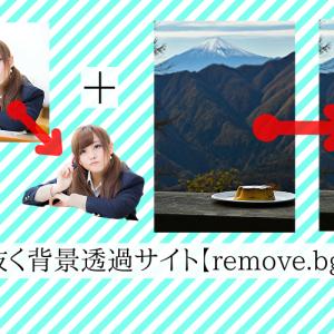 【無料背景透過ツール】人物をくり抜くサイト【remove.bg】が凄い!!ワンタッチで簡単に画像背景透過が出来ます【PC・透過ツール】