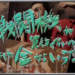 【ブルーハーツ・おすすめの曲】『NO NO NO』1stアルバム『THE BLUE HEARTS』に収録された神曲【作詞作曲・甲本ヒロト】