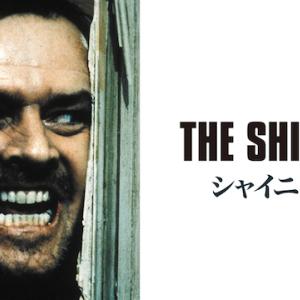 【おすすめ映画】ホラー映画超名作『シャイニング』ぜひ見て!続編「ドクタースリープ」公開記念!内容・ネタバレなし【ジャック・ニコルソン】