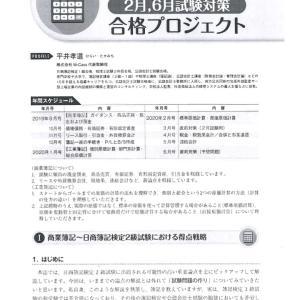 色々な会計系の資格試験で出題される総合問題の対処法