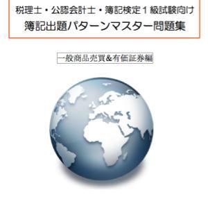 簿記検定2級向けアニメーション動画解説を無料配信中!