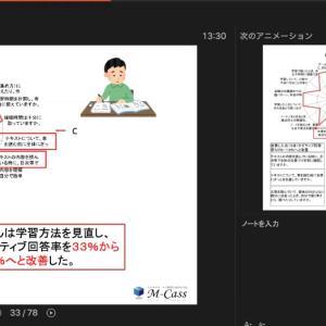 ノート(テキストへの書き込み)が効果的に使えれば、強力なツールとなります