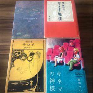 図書館で借りた本 と 書店で購入した本