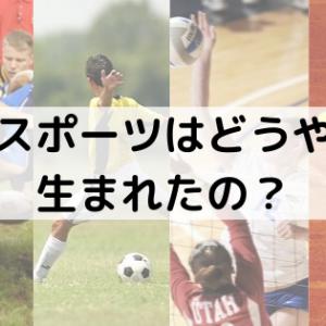 【ラグビーの起源っていったい何なの?】人気スポーツ+αの起源を紐解こう!