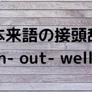 【語源とパーツと歴史で英単語を暗記する方法】第4回 本来語の接頭辞 in- out- well-