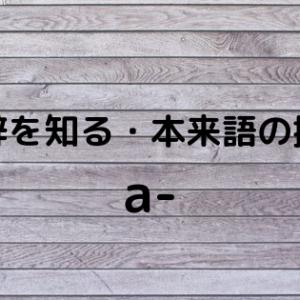 【語源とパーツと歴史で英単語を暗記する方法】第1回 接辞を知る・本来語の接頭辞(1)a-