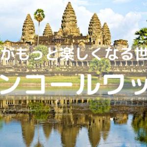 【旅行がもっと楽しくなる世界史】アンコール・ワット
